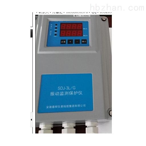 SDJ-3L/G振动检测保护仪