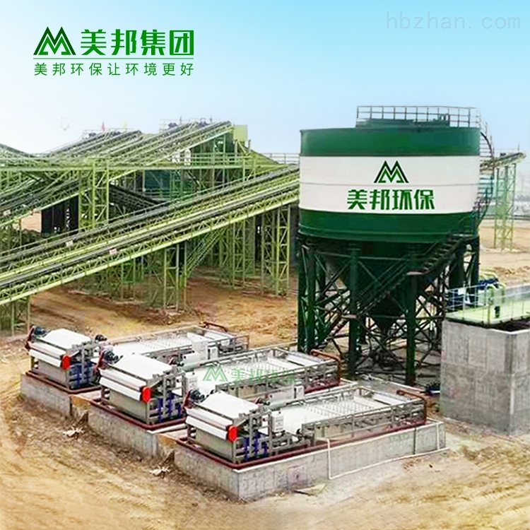 铁尾矿污水处理压泥机