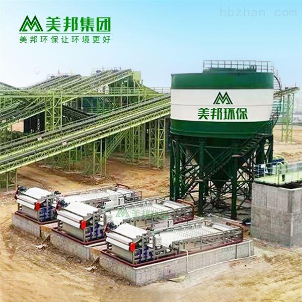 綠色礦山  尾礦污水干排處理 污泥脫水機