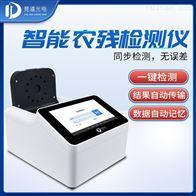 JD-WLK2高通量农药残留检测仪