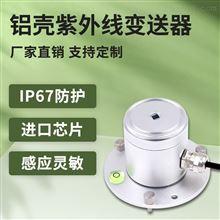 RS-UV-N01-AL建大仁科 紫外线变送器