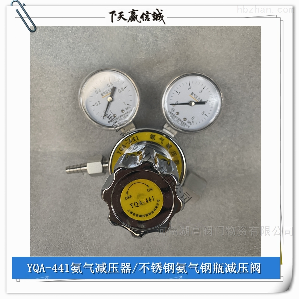 <strong><strong><strong>YQA-441不锈钢氨气减压器</strong></strong></strong>