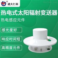 RS-TRA-*-AL建大仁科 太阳总辐射传感器