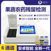 JD-NC06食品农药残留测试仪