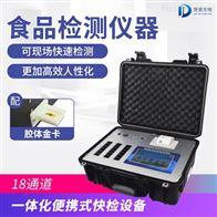 JD-G1800定制多参数食品快速检测仪