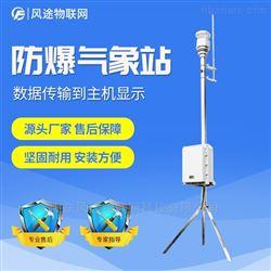 FT-FB一体化防爆气象仪