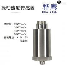 XH-VSG-2I振动速度传感器