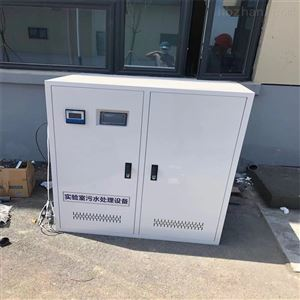 SYS质控室污水处理设备