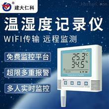 RS-WS-WIFI-C3建大仁科 温湿度变送器WIFI无线数据传输