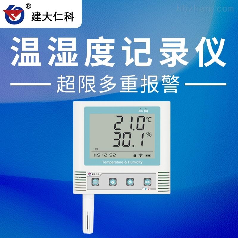 建大仁科 WIFI无线传输温湿度传感器
