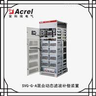 有源滤波及无功补偿装置 电力滤波补偿柜