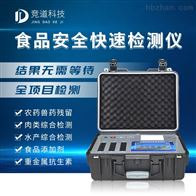 JD-G1800食品安全检测仪设备