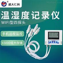 RS-WS-WIFI-Y建大仁科 多探头温湿度记录仪