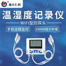RS-WS-WIFI-Y建大仁科 WIFI无线工业级温湿度变送器