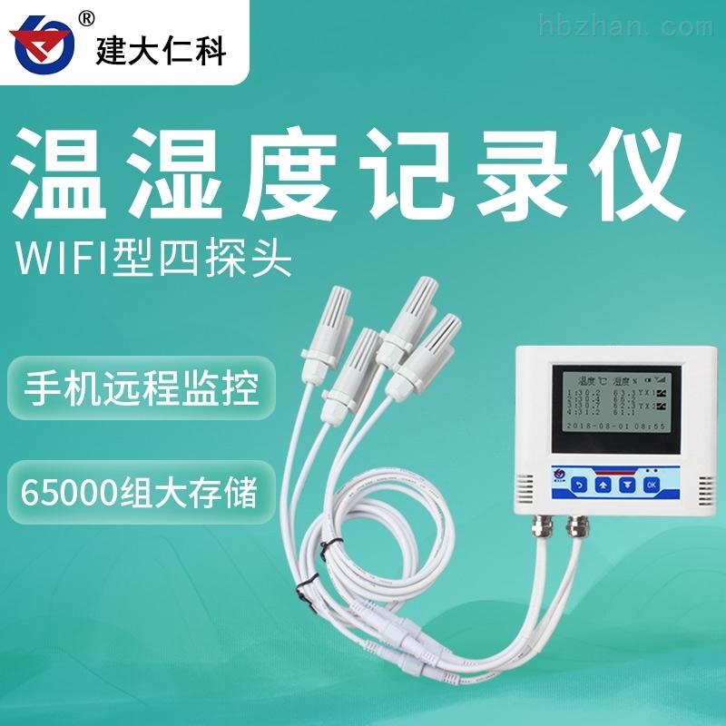 建大仁科温湿度数据集中监控传感器