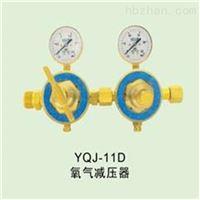 YQJ-110双级式氧气减压器