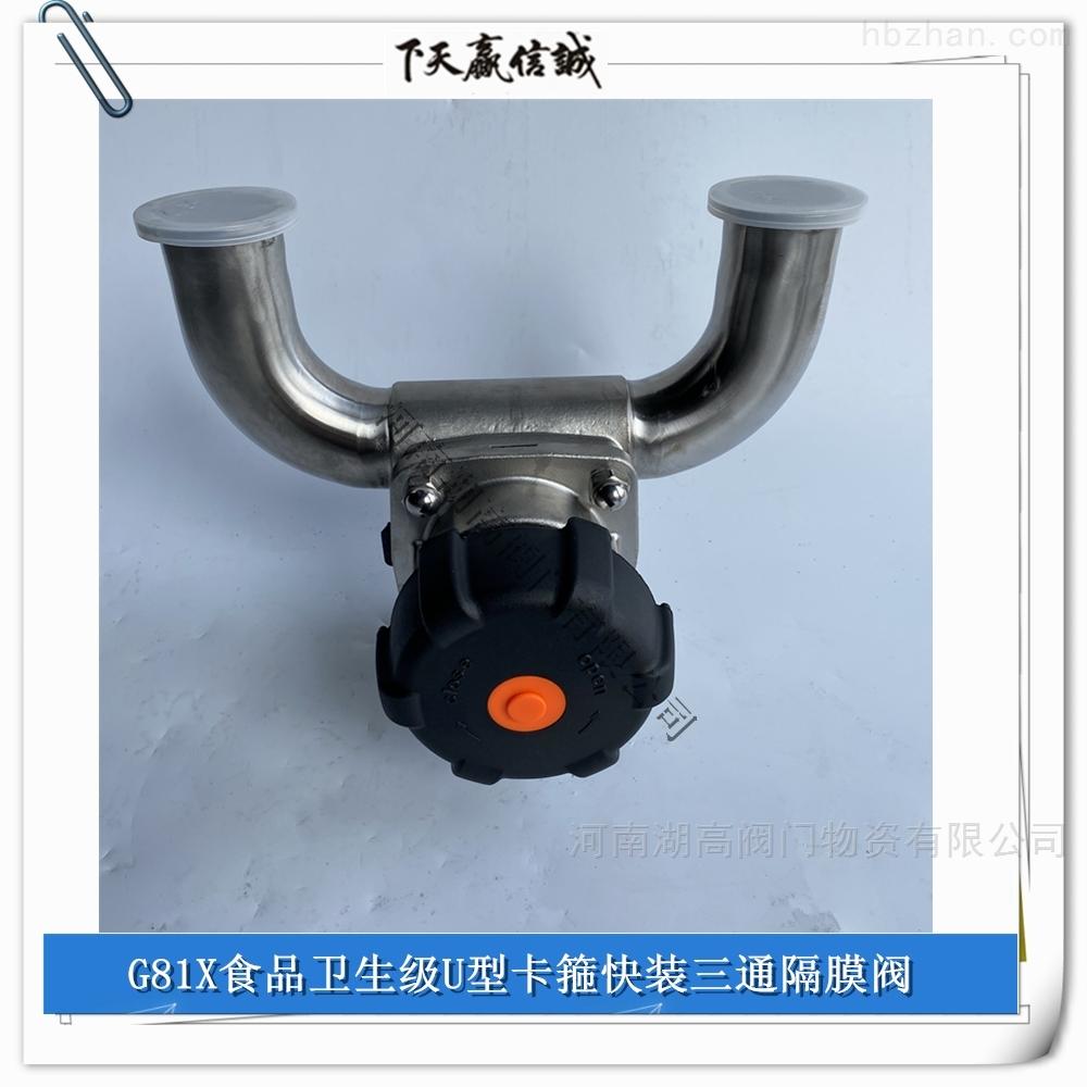 G81X食品卫生级U型三通卡箍隔膜阀
