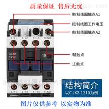 CJX4-9511Z,CJX4-953Z交流接觸器