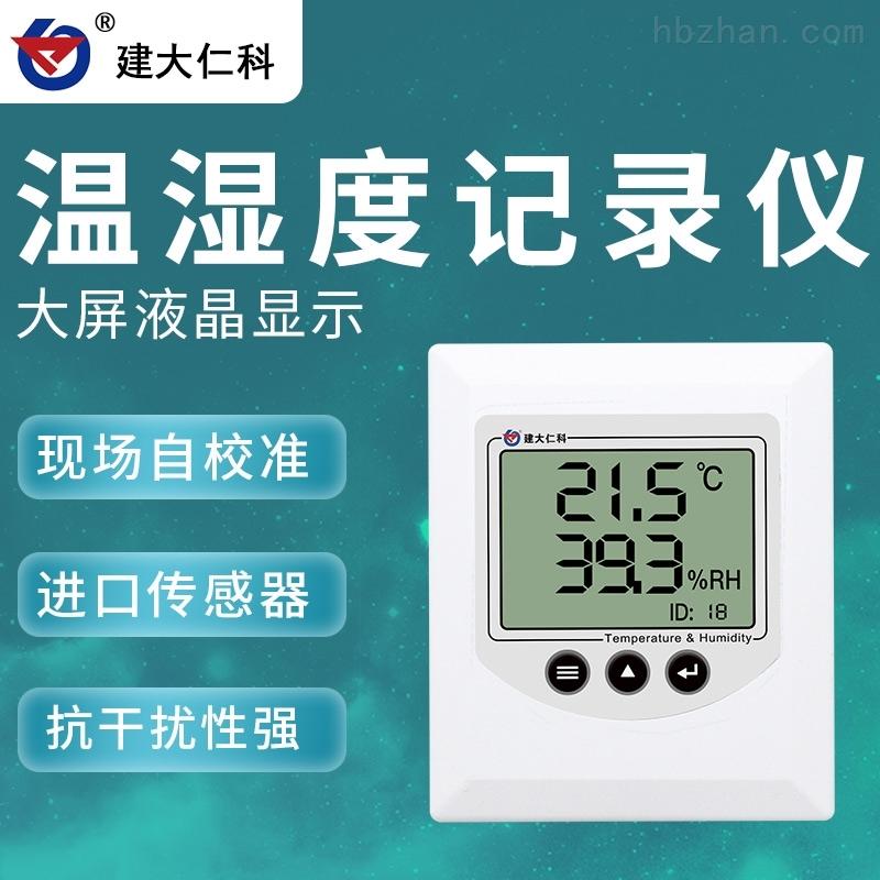 建大仁科 温湿度监测自动控制传感器