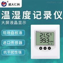 RS-WS-*-5建大仁科 温湿度监测自动控制传感器