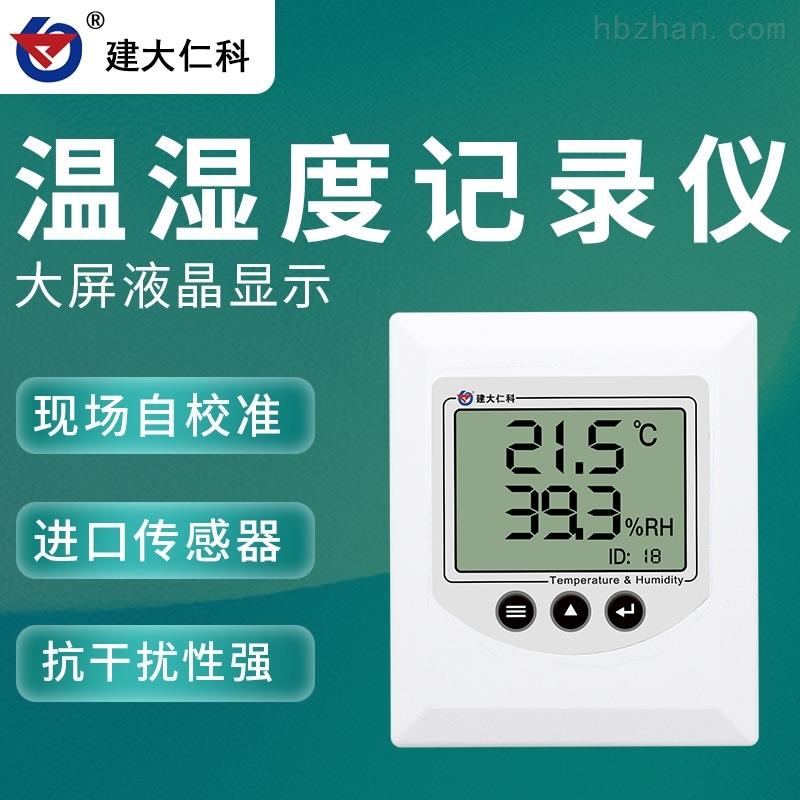 建大仁科 空调档案馆图书馆温湿度监测设备