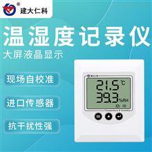 RS-WS-*-5建大仁科壁挂式温湿度传感器