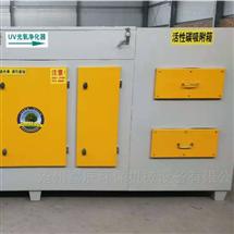 UV光氧活性炭净化器生产厂家