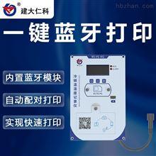 RS-YS-4G-LY建大仁科 嵌入式温湿度记录仪