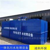 凌科环保 社区污水处理设备