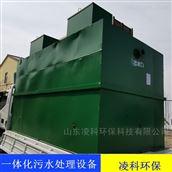 凌科环保 小区一体化废水处理设备