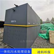 凌科环保 小区废水处理设备