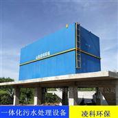 凌科环保 公厕污水处理设备
