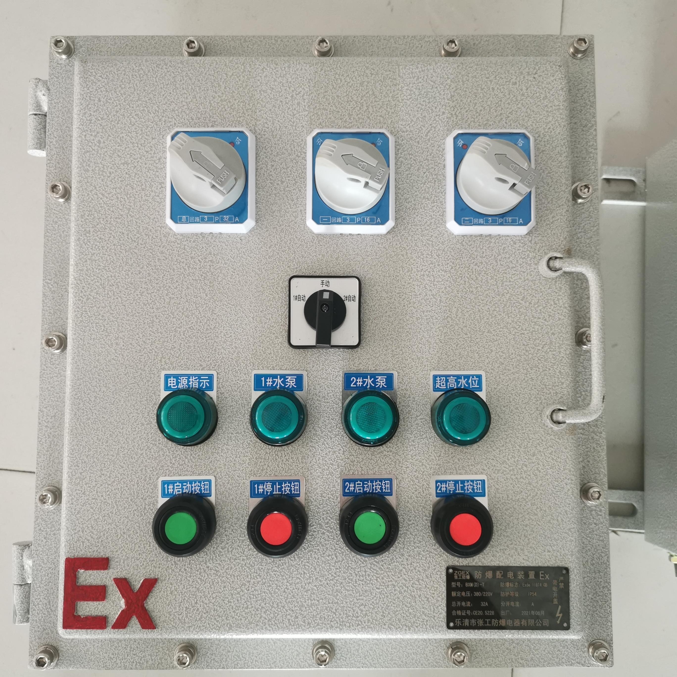 厂用防爆动力检修箱