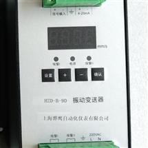 HY-VT5振动变送器(液晶显示)