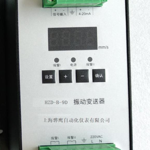 VB-Z240转速变送器