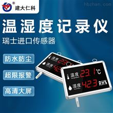 RS-WS-*-K1建大仁科 温湿度记录仪单红数码管