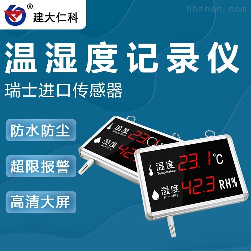 建大仁科 温湿度传感器 精装探头