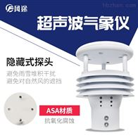 FT--WQX5一体化微气象监测传感器