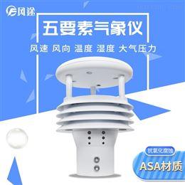 FT-WQX5超声波多要素气象传感器
