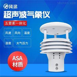 FT-WQX5微型移动气象传感器