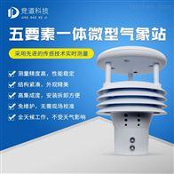 JD-WQX5超声波微型气象仪