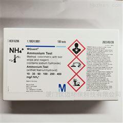 德国默克氨氮测试盒1.10024.0001