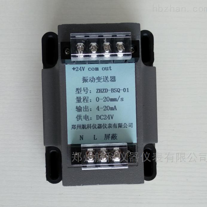 HZD-B-X振动变送器