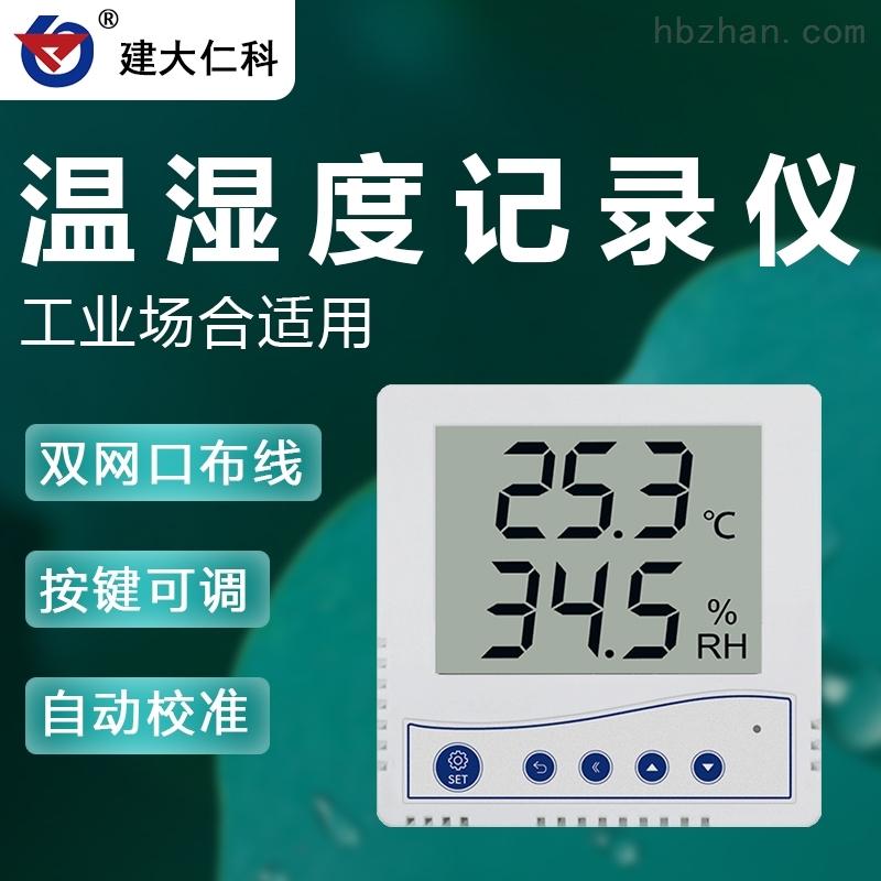 建大仁科86壳液晶 温湿度变送器