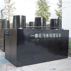 HTDM医院污水处理设备一级A出水地埋一体化