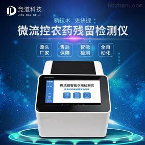 JD-WLK2全自动果蔬农残检测仪