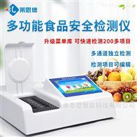 多功能食品安全检测仪生产厂家