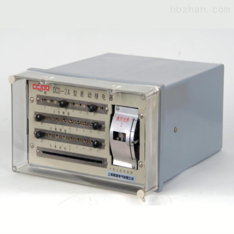 BCH-2A差动继电器