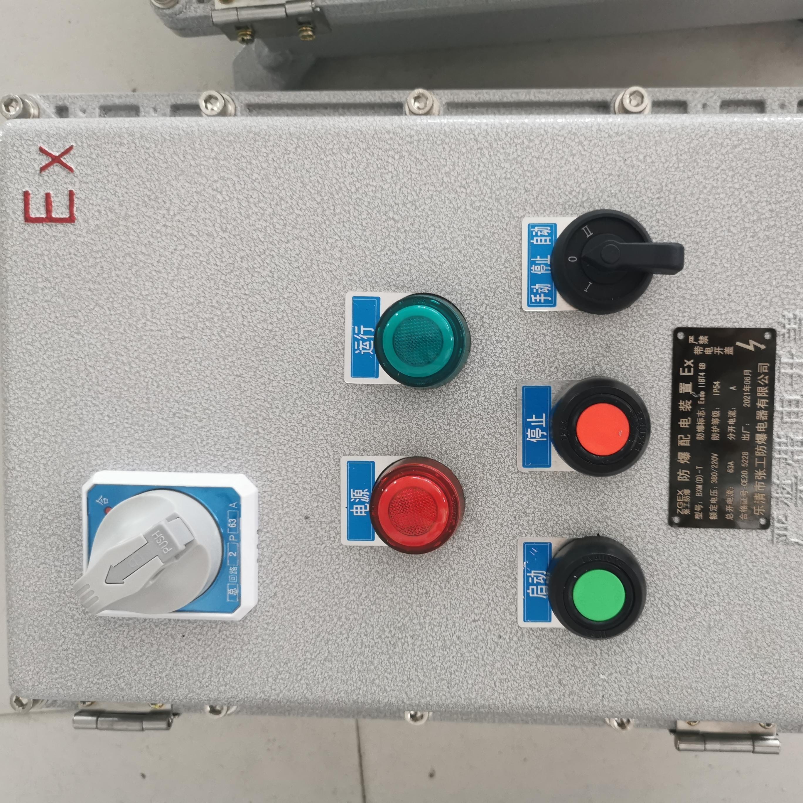 油泵液压防爆控制箱