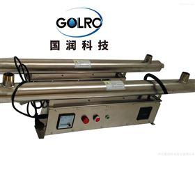 GR-UV120-8工厂供应管道式紫外线消毒器